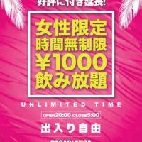 女性限定時間無制限¥1,000飲み放題